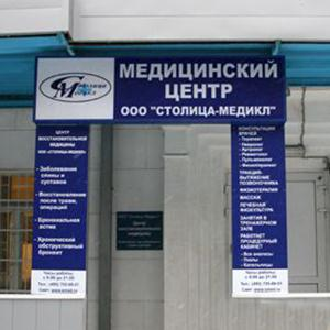 Медицинские центры Александрова