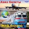 Авиа- и ж/д билеты в Александрове