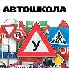 Автошколы в Александрове