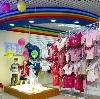 Детские магазины в Александрове