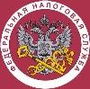 Налоговые инспекции, службы в Александрове
