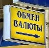 Обмен валют в Александрове