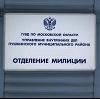 Отделения полиции в Александрове