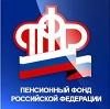 Пенсионные фонды в Александрове