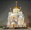 Религиозные учреждения в Александрове