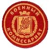 Военкоматы, комиссариаты в Александрове
