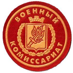Военкоматы, комиссариаты Александрова